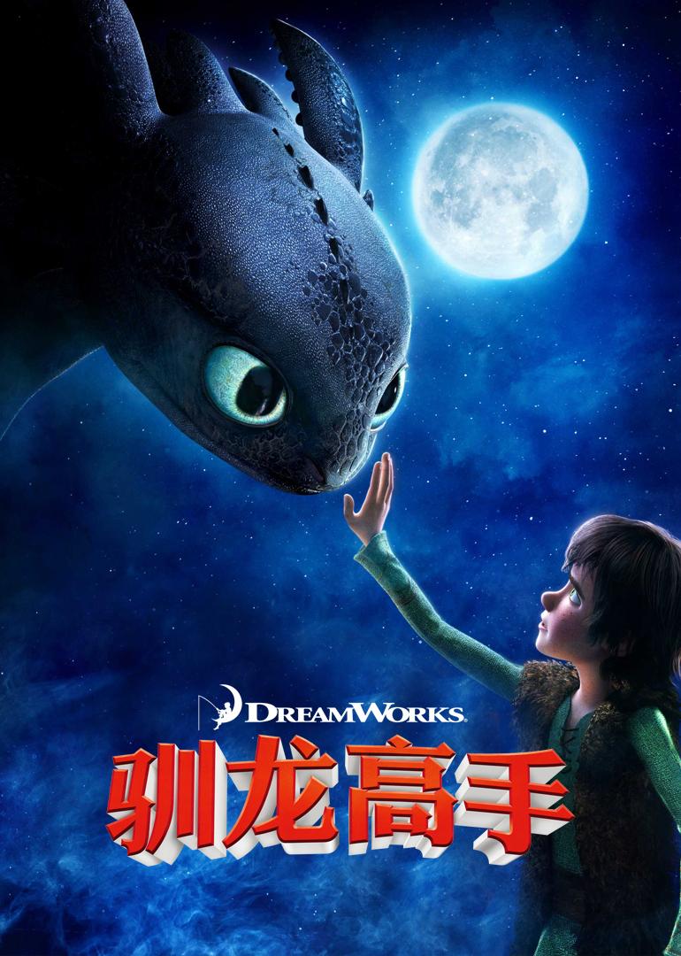 驯龙高手1电影1080p_驯龙高手(How to Train Your Dragon)-电影-腾讯视频
