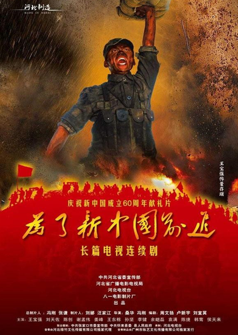為了新中國前進