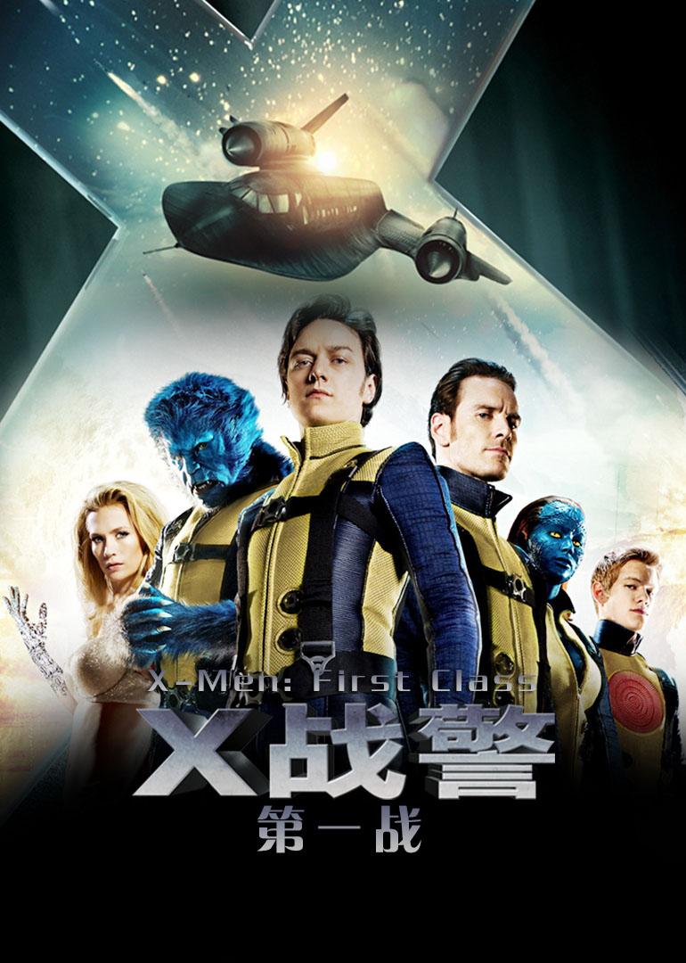 X戰警第一戰