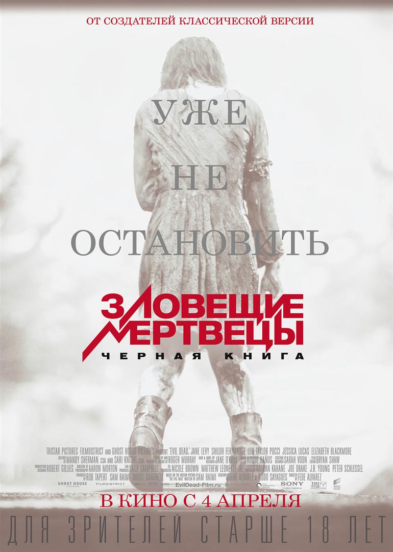 鬼玩人4_鬼玩人4(EvilDead)-电影-腾讯视频
