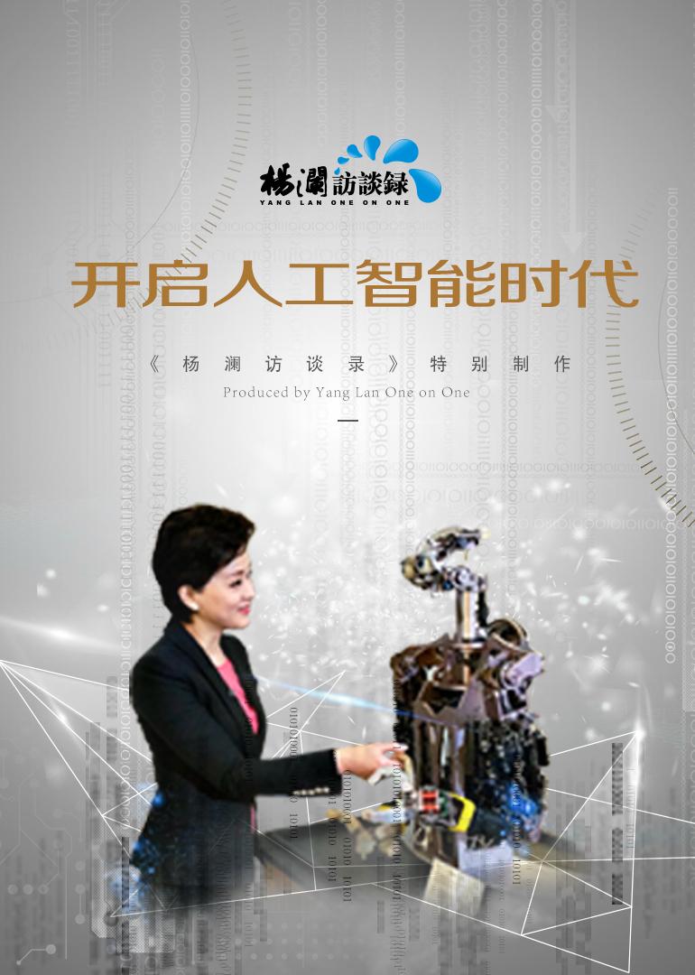 楊瀾訪談錄-人工智能時代