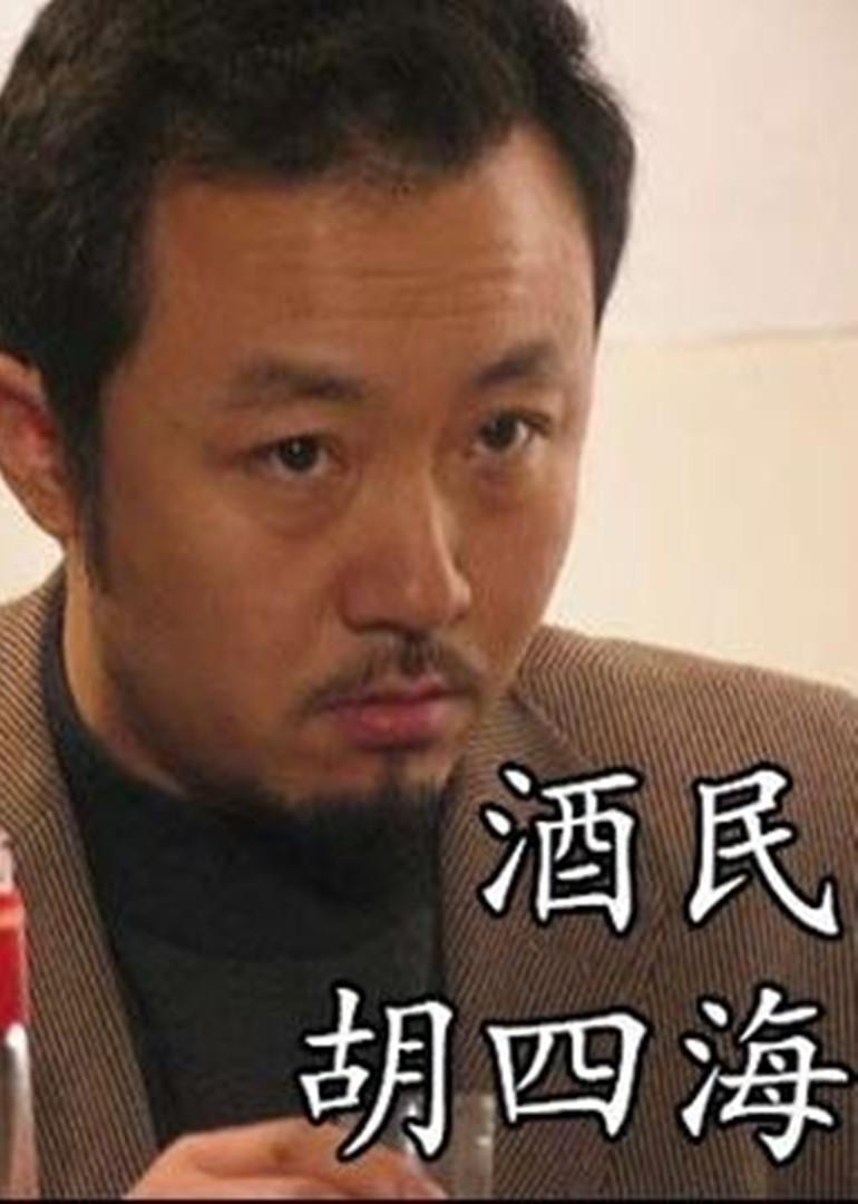 酒民胡四海