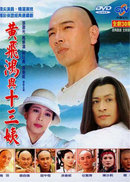 黄飞鸿与十三姨刘家辉版