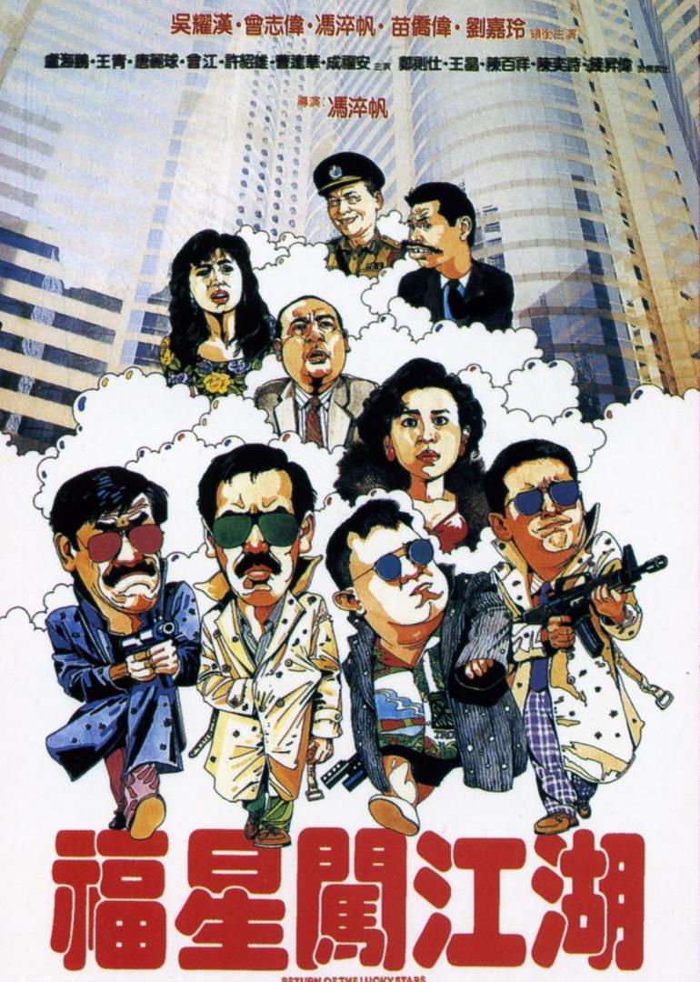 2012我爱hk喜上加喜_我爱HK开心万岁[粤语版] - 高清在线观看 - 腾讯视频