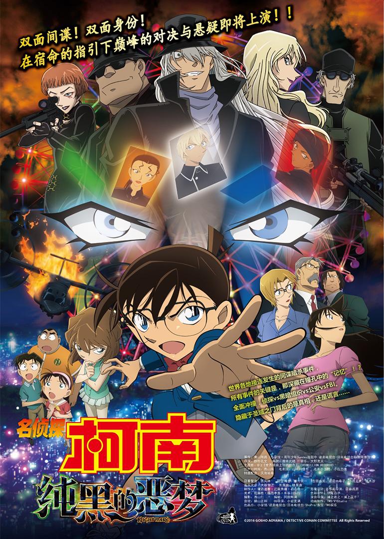 名侦探柯南:纯黑的恶梦日语版