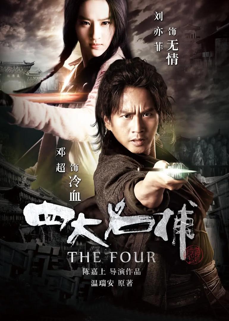 四大名捕2在线观看_四大名捕(The Four)-电影-腾讯视频