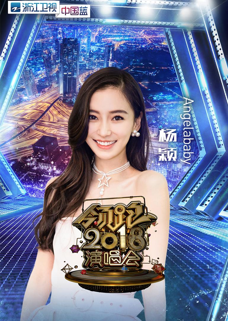 浙江卫视跨年_2018浙江卫视跨年演唱会-综艺-腾讯视频