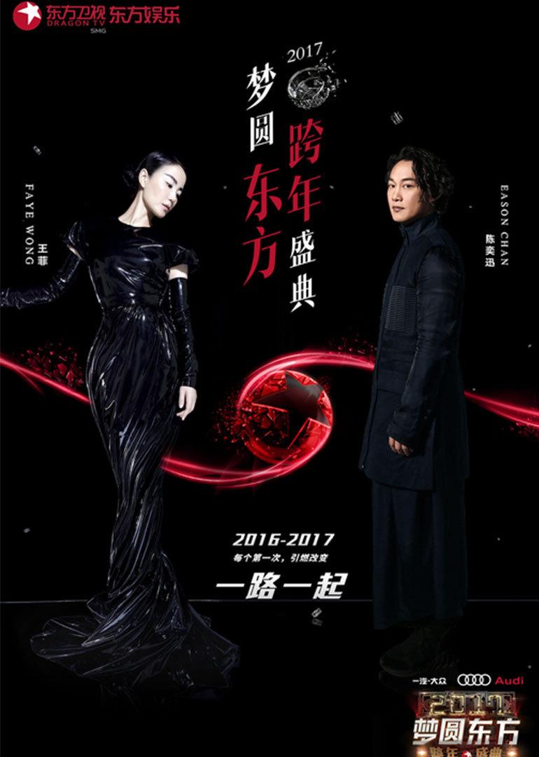 2017东方卫视跨年演唱会