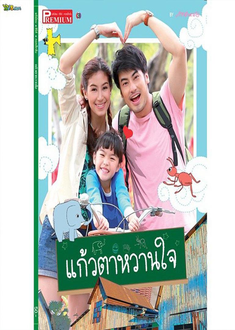 心之影中字_《泰国甜心》泰语中字1视频_视觉网
