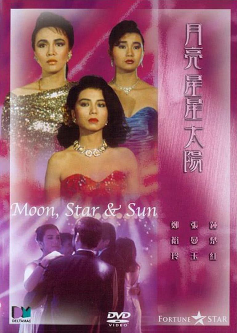 月亮星星太陽