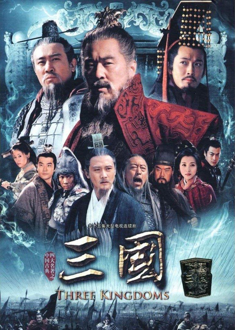 新三国(2010)