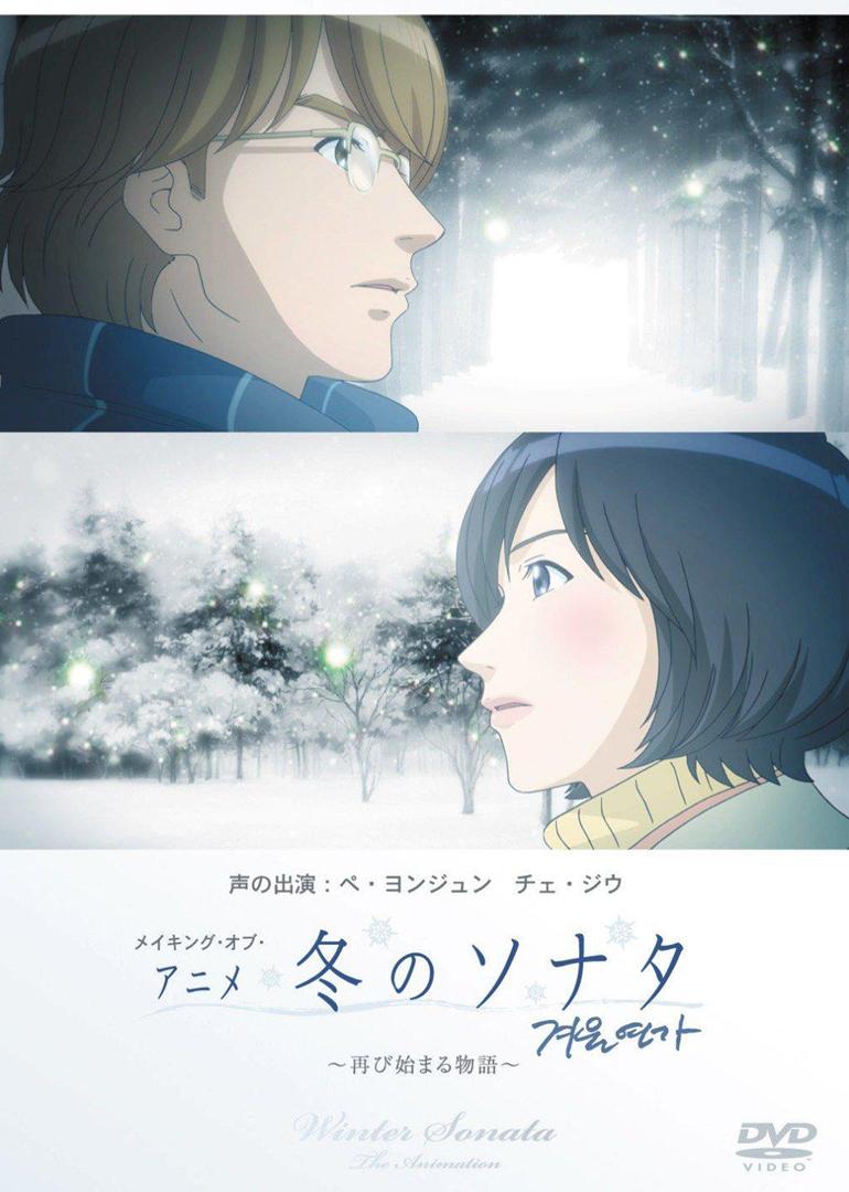 冬季恋歌[动画版]