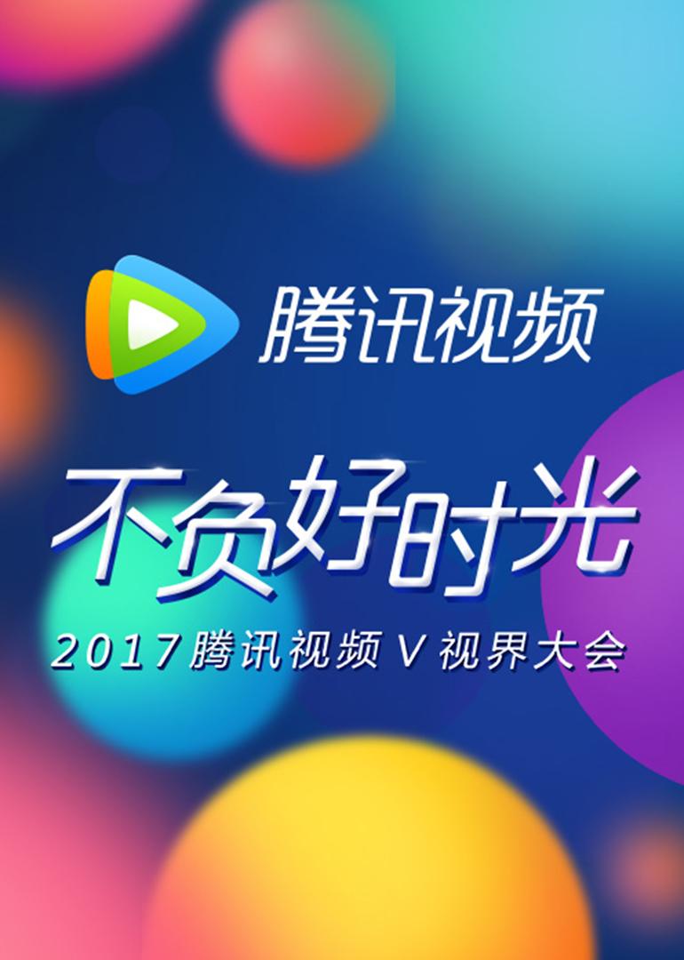 视频_2017腾讯视频V视界大会-电视剧-腾讯视频