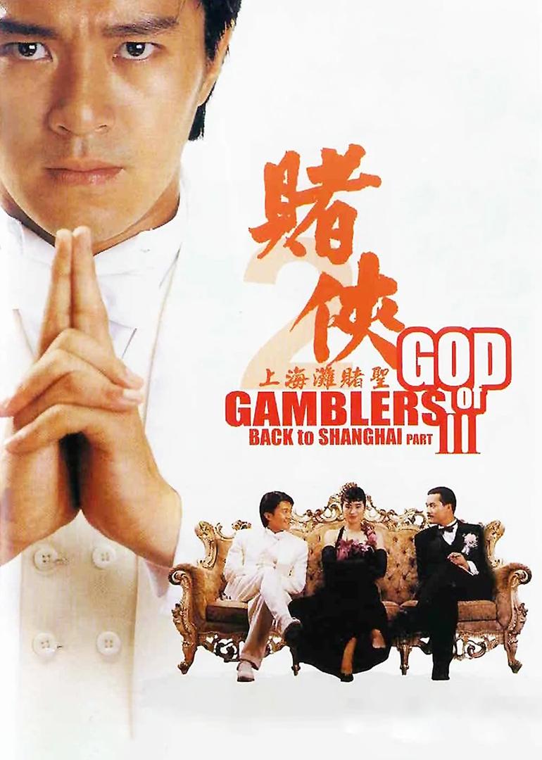 赌侠2之上海滩赌圣(God of Gamblers III: Back to Shanghai)-电影-腾讯视频
