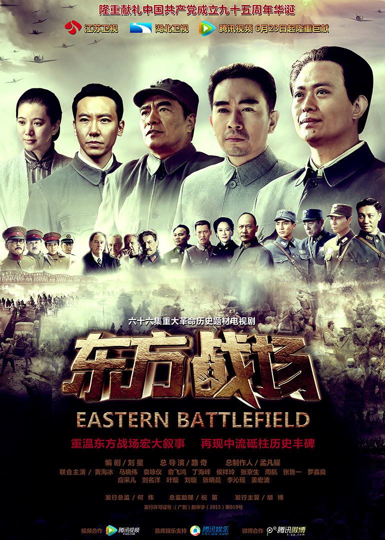 东方战场[TV版]