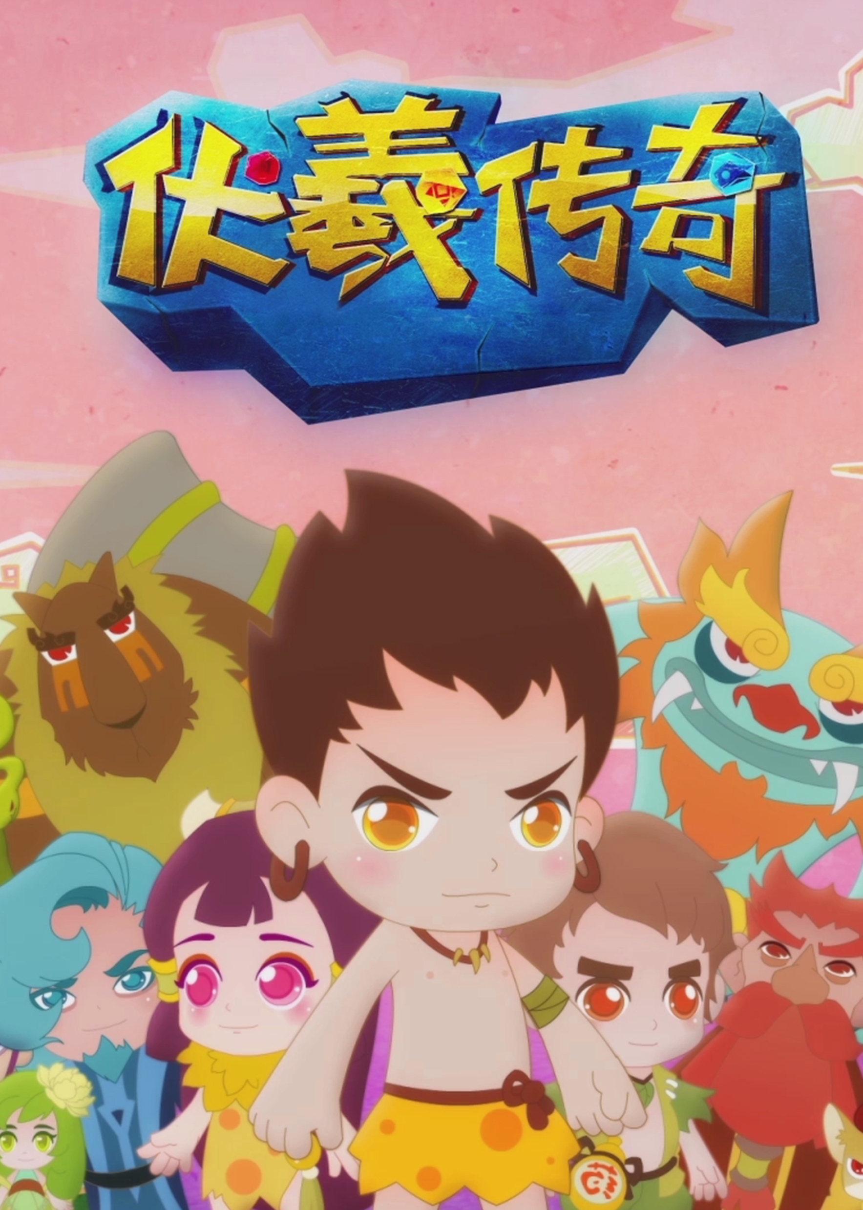 中国小孩子搞笑视频_伏羲传奇之五行灵玉