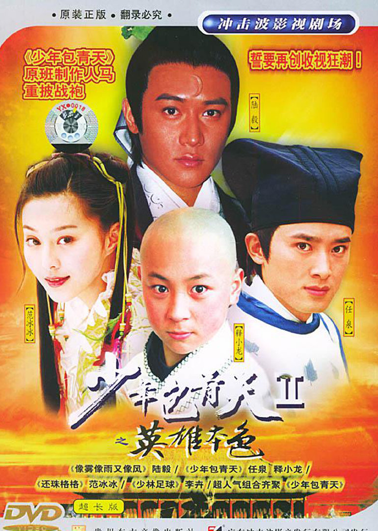 少年包青天2 [2001][40集全]