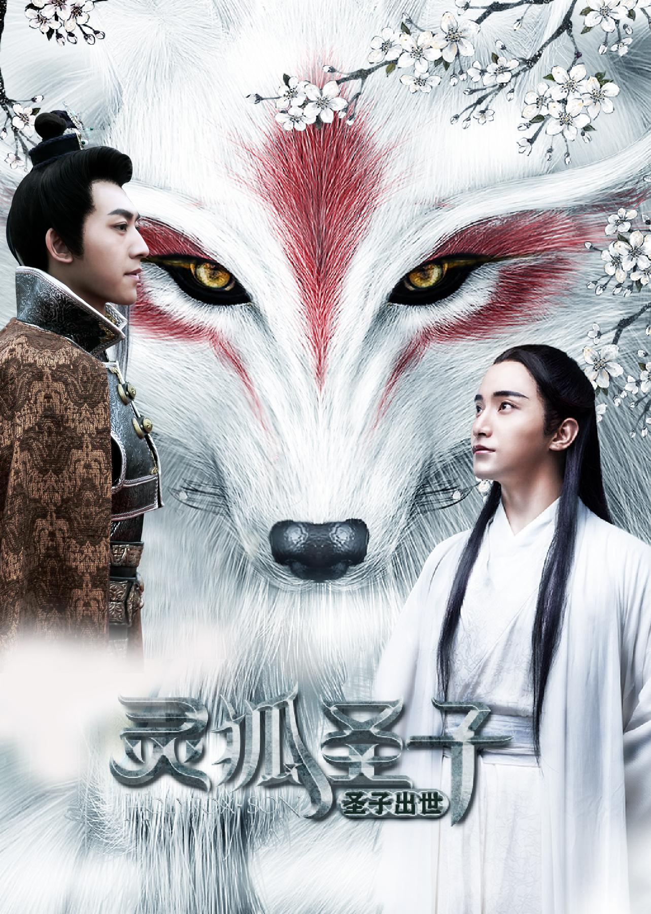 �`狐圣子1:圣子出世