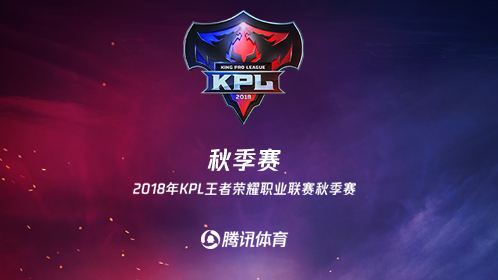 2018KPL秋季赛西部决赛 Hero久竞 vs Ts 卫冕冠军对阵超新星!_2018KPL秋季赛宣传片