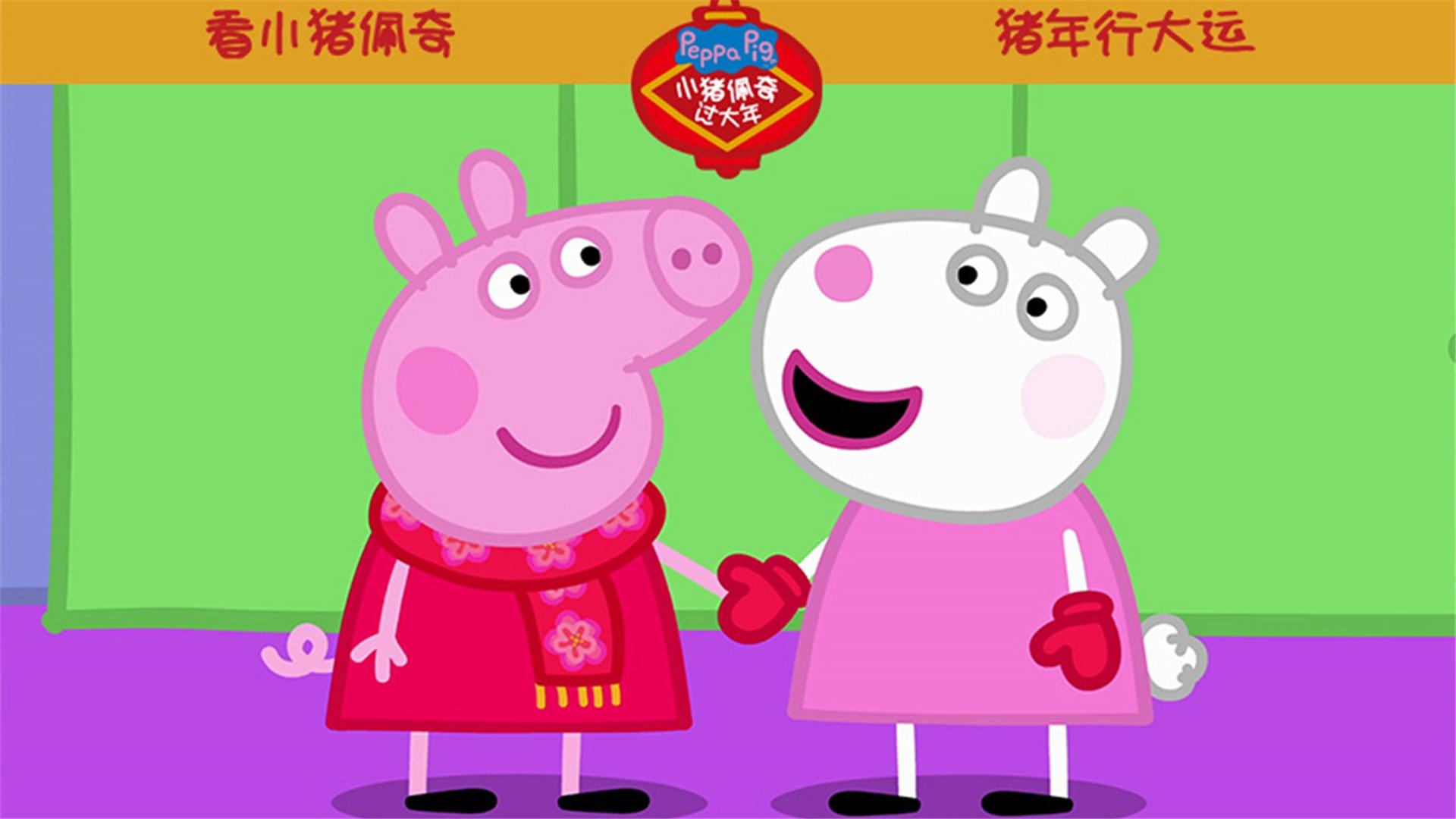 小猪佩奇过大年(普通话版)