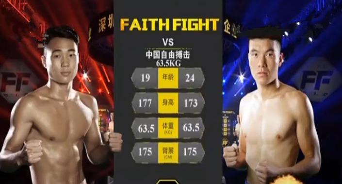 龙斗20171104《龙斗》:FF中国自由搏击职业联赛 20171104