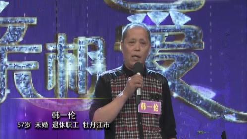 相亲相爱20171010 于文春、徐春牵手成功