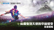 【策划】15-16欧冠巴萨5佳球 苏神逆天侧勾+MSN绝妙配合_美洲杯巨星传