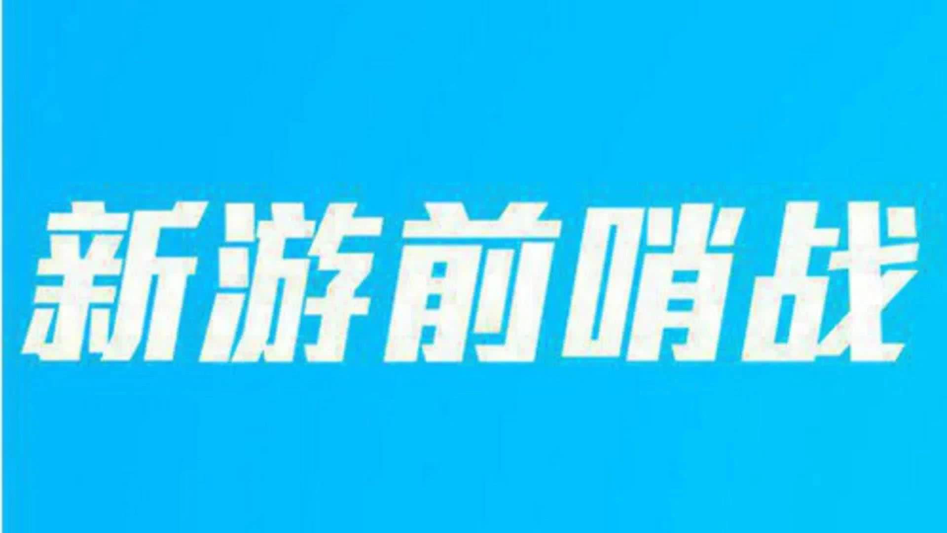 看腾讯棋牌首部微电影《三十》,跟父母说说心里话_新游前哨站