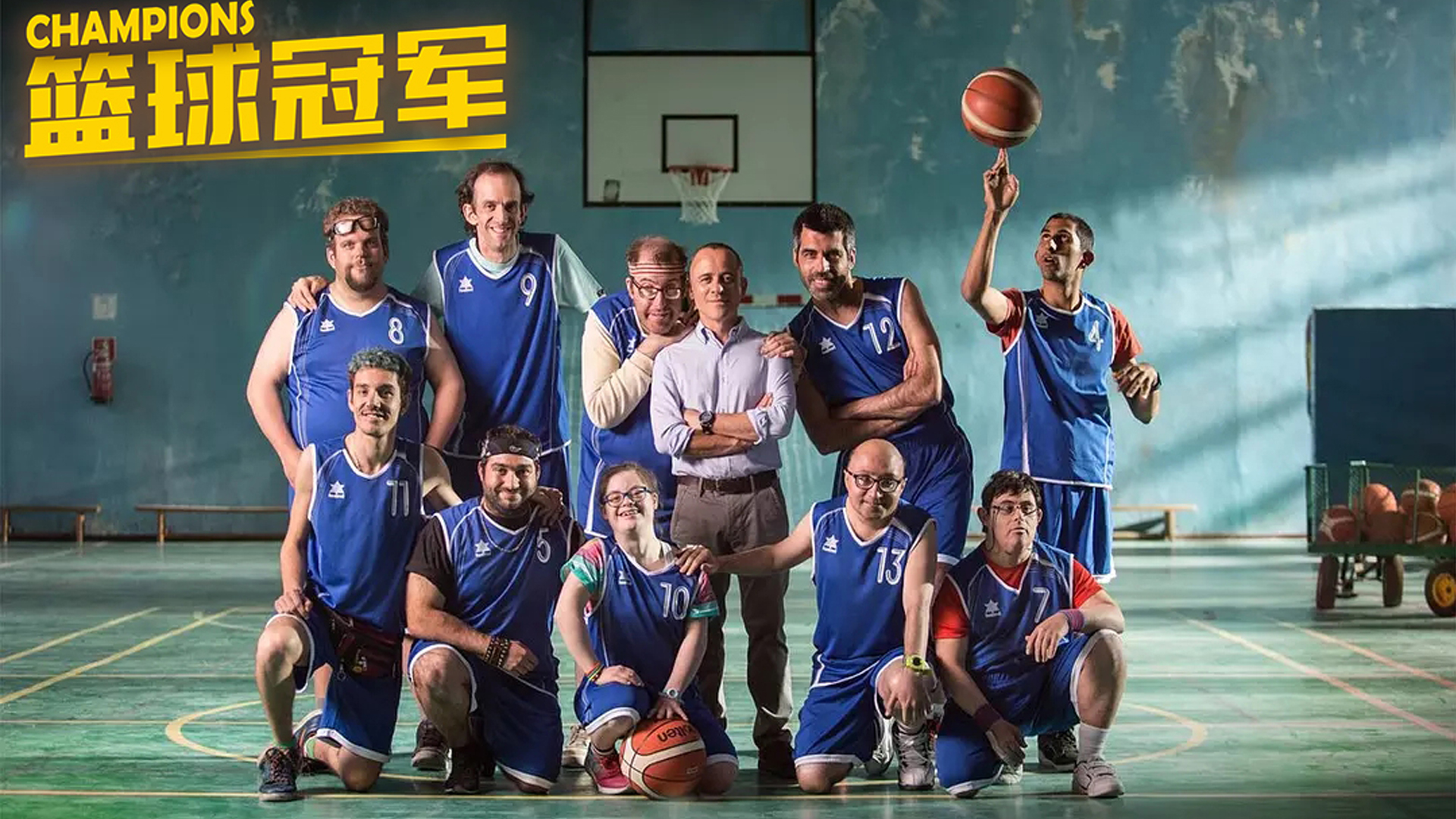 nba篮球网页游戏_篮球冠军(普通话版)_电影_高清1080P在线观看平台_腾讯视频