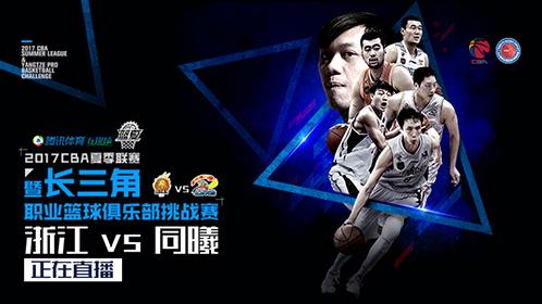 【花絮】心系中国篮球 姚明亲临现场观战长三角挑战赛