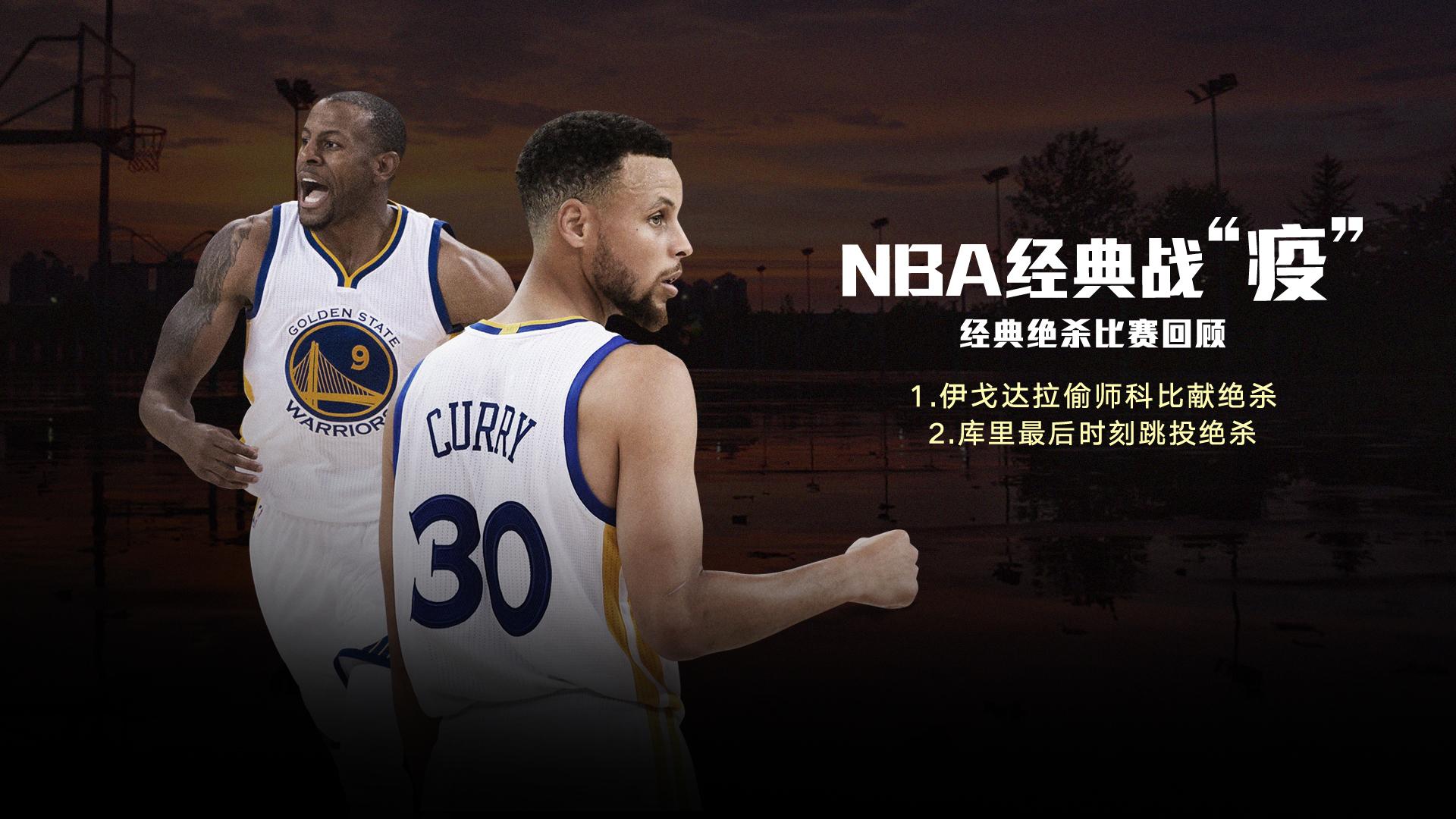 回顾13-14赛季勇士vs独行侠 格林关键三分空心入网_NBA全场集锦