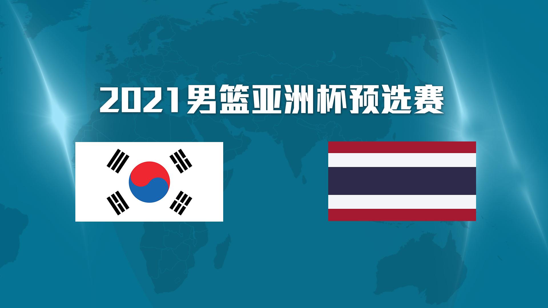 【回放】 2021年亚洲杯预选赛:韩国vs泰国第2节_男篮亚洲杯