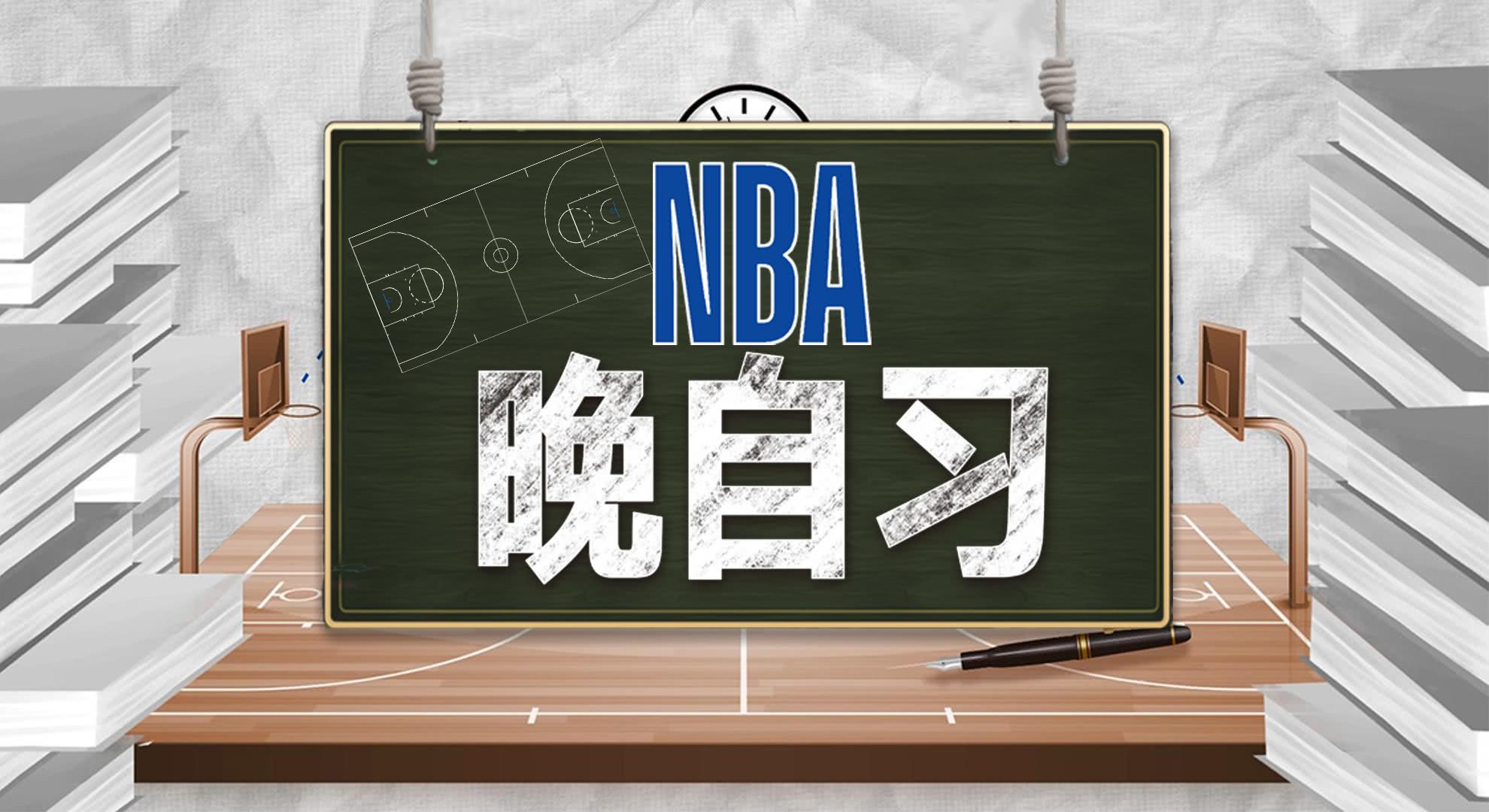 【NBA晚自习】乐福实名diss老队友,主力球衣退役为何独缺JR_NBA晚自习