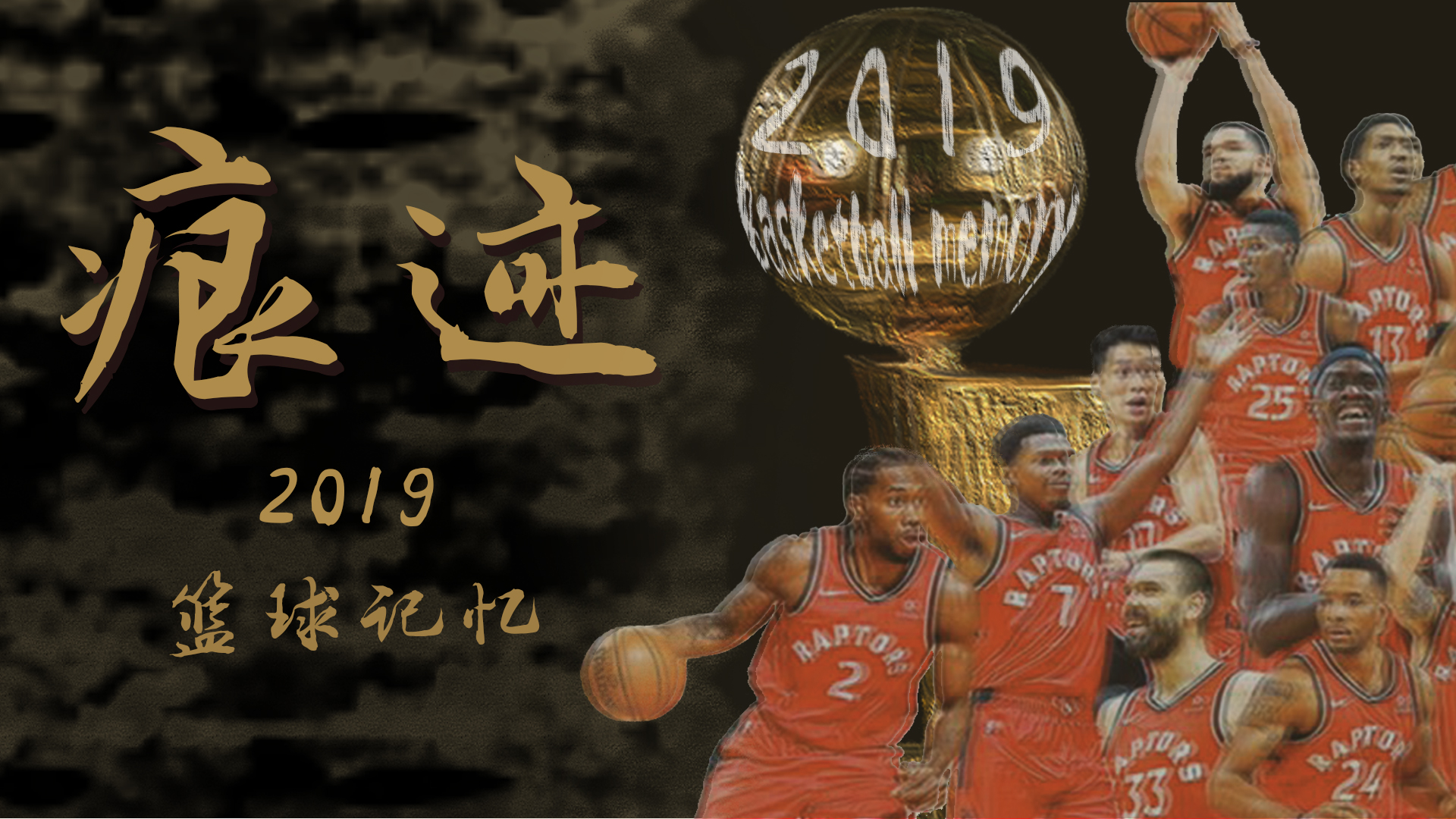 与胜利失之交臂痛定思痛 中国篮球前进之路绝不会停步_NBA痕迹