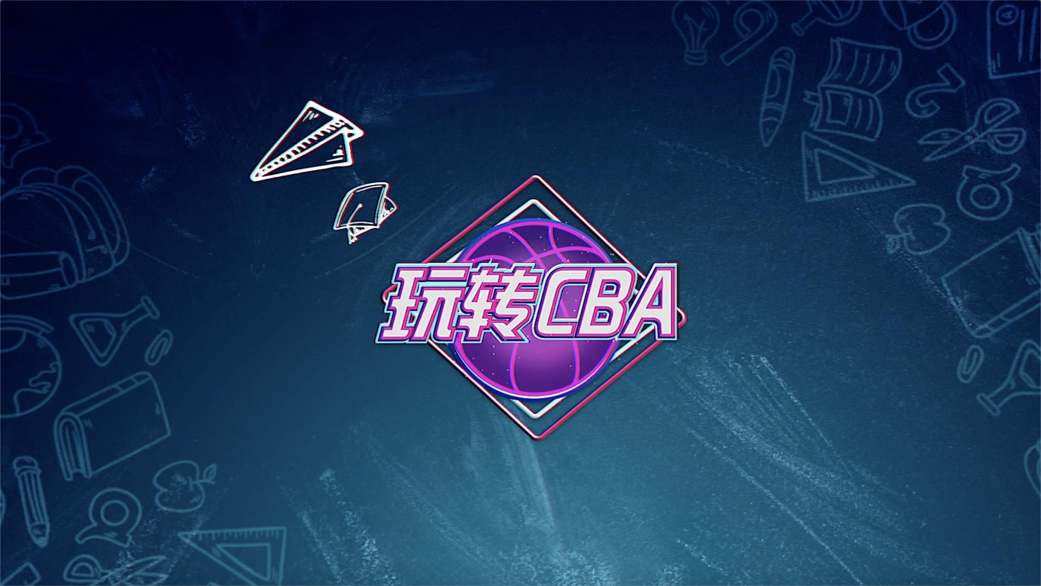 《玩转CBA》第11期 2020人在旅途 回家过年_CBA