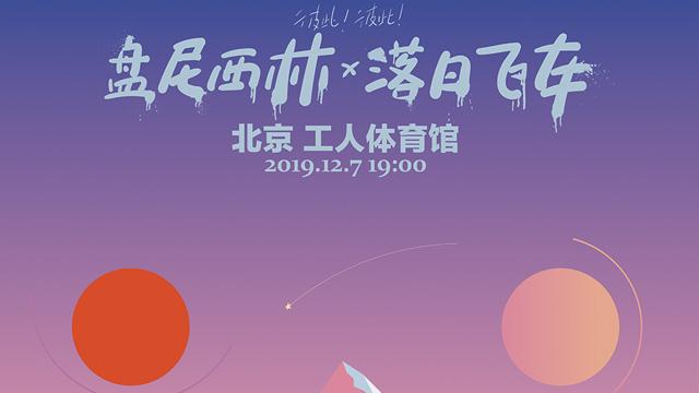 �P尼西林《�粼诶杳髌��r》超�厝�,氛��感人�哭了_LiveMusic 2019