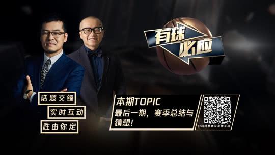 《有球必应》第5期:杨毅王猛畅想NBA全明星_有球必应