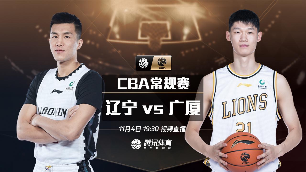 【回放】辽宁vs广厦第4节 刘铮致命三分杀死比赛