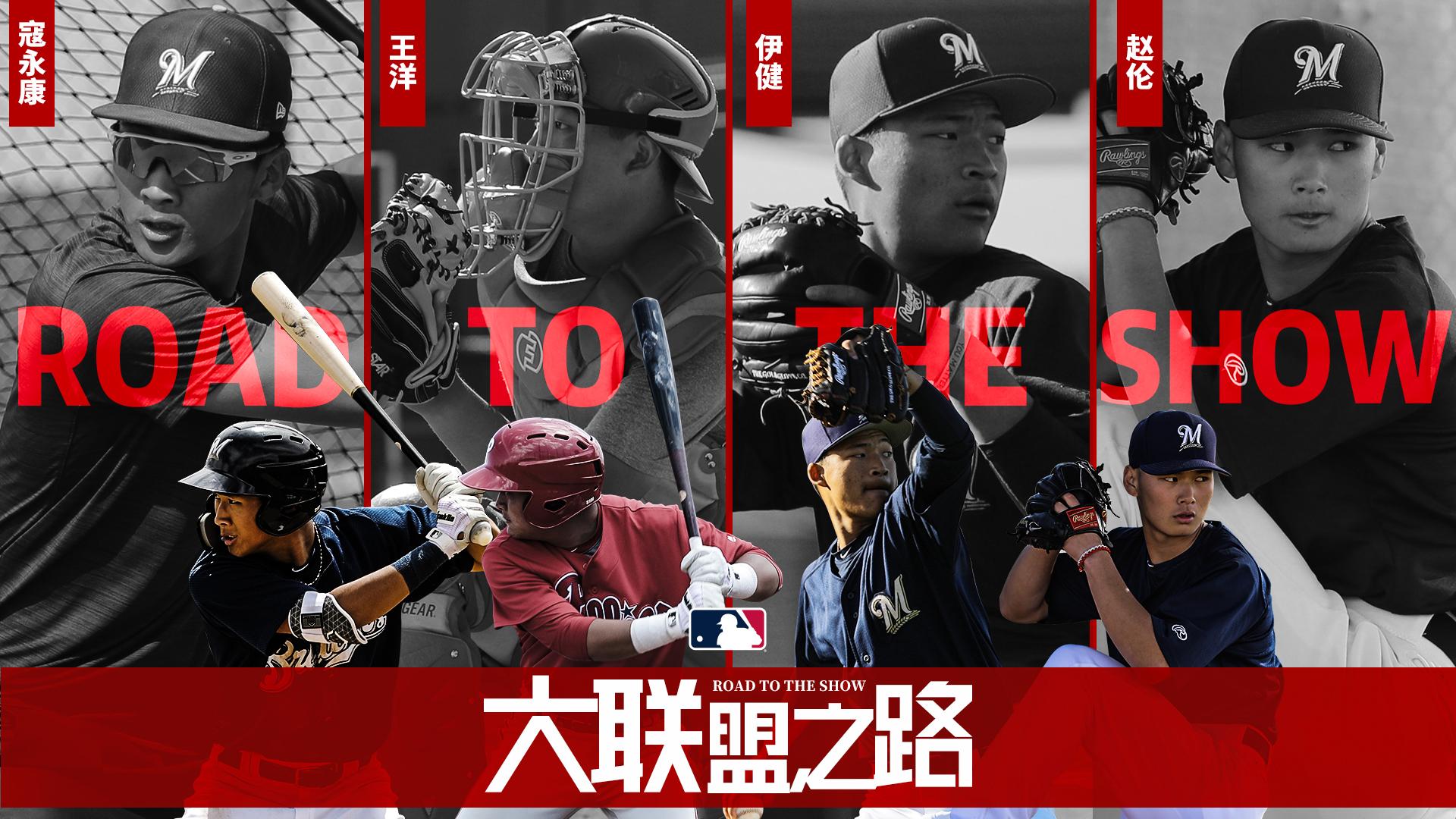【大联盟之路】伊健:河北小镇青年 走上棒球世界的大舞台_全景MLB