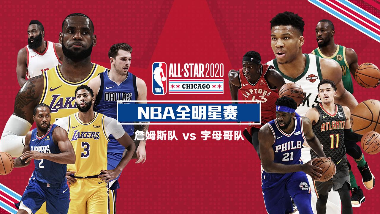 【回放】致敬科比细节满满 2020全明星正赛赛前文艺汇演_NBA全明星