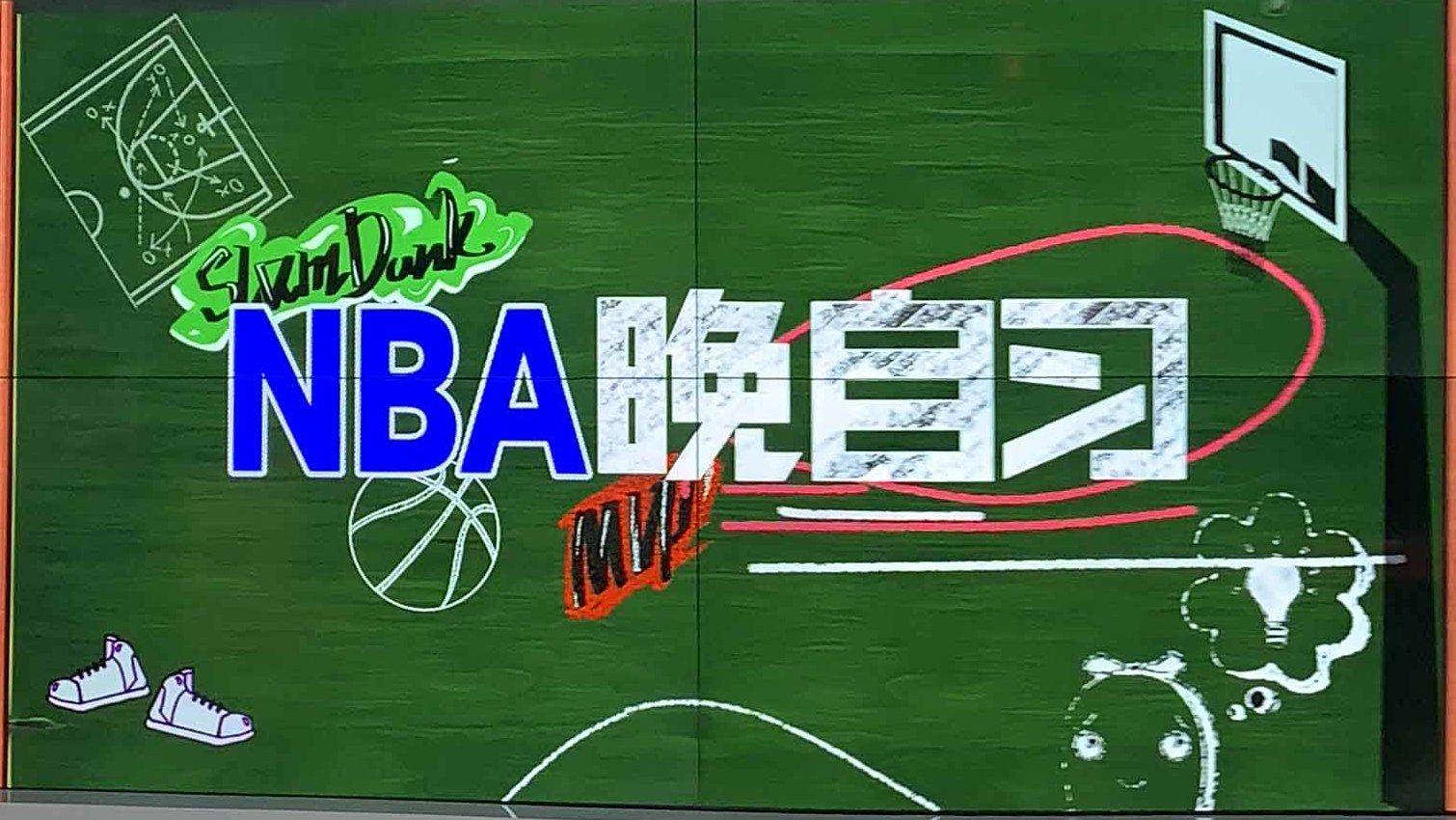 《NBA晚自习》第一期 苏群学霸激烈互掐欧文是否适合当领袖_NBA晚自习