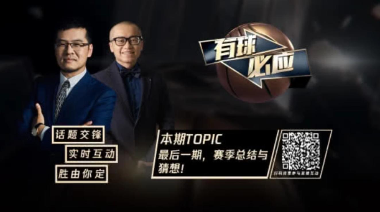观众互动:德罗赞战绩不佳应上黑榜遭杨毅反驳_有球必应