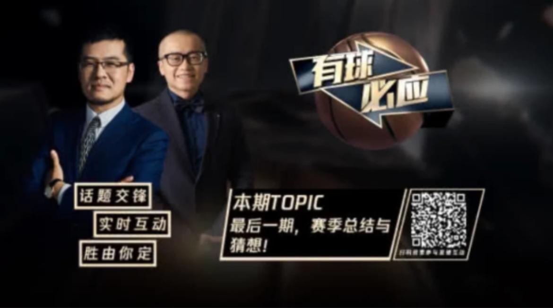 《有球必应第二季》第五期预告 杨毅王猛心目中的全明星_有球必应