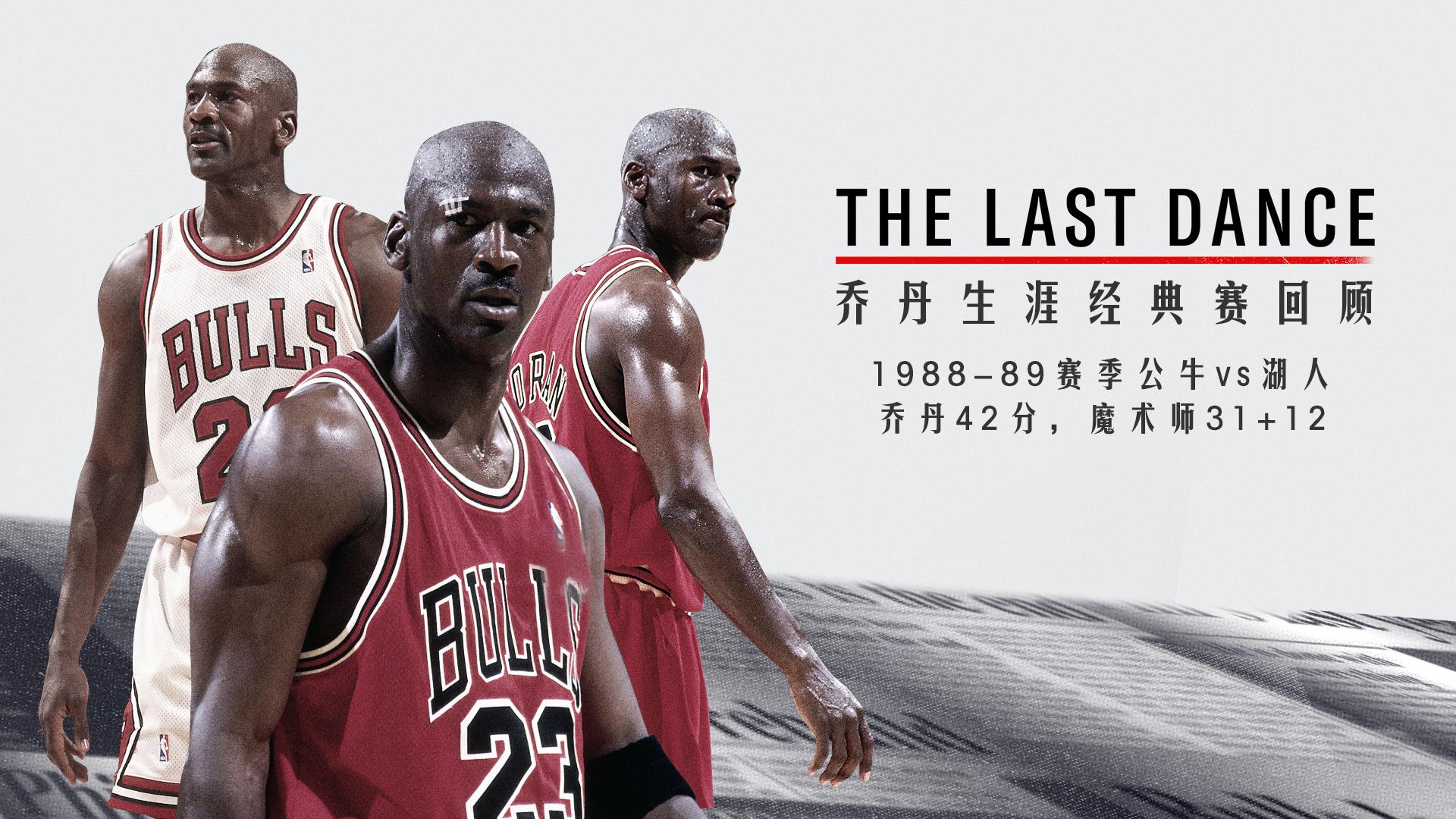 【回放】公牛116-103湖人 魔术师32+12不敌乔丹高效42分_NBA全场集锦