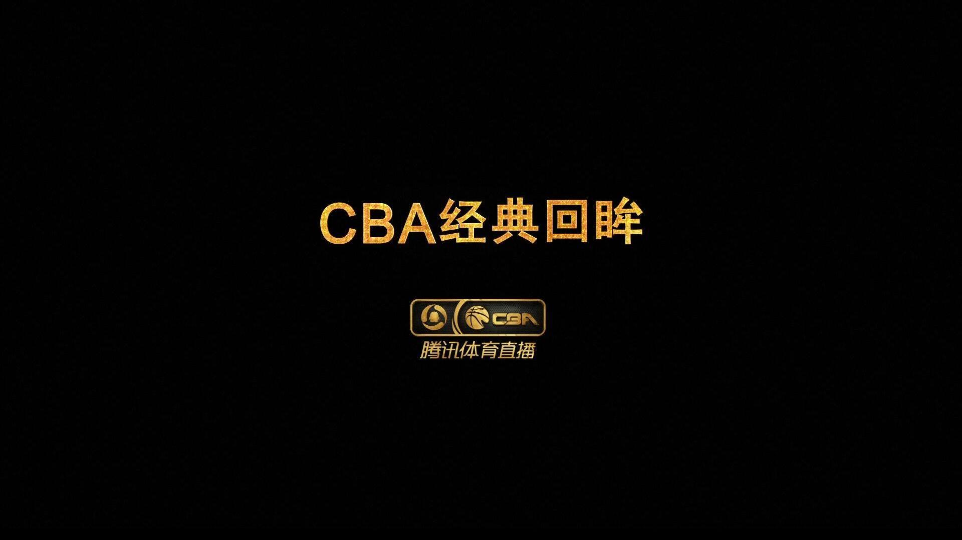 《CBA经典回眸》第三期  单场53分! 昆西杜比打破总决赛单场得分纪录
