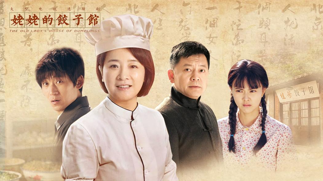 姥姥的饺子馆/第17集在线免费观看