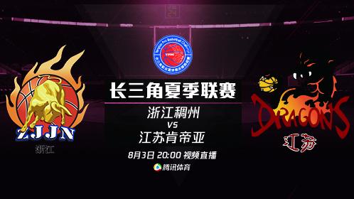 前方连线吴冠希:夏天在红队努力提高自己 夏季联赛的意义非常好_CBA长三角挑战赛
