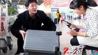 旅客行李箱里有什么秘密?