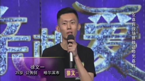 相亲相爱20171016 女嘉宾现场挑战话唠男嘉宾
