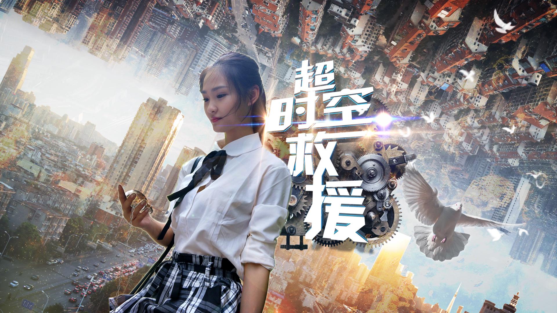 观看_超时空救援_电影_高清1080P在线观看平台_腾讯视频